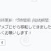 ブログ連続更新600日を達成!