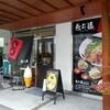 永斗麺 あぶら麺