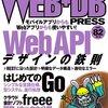 WEB+DB Press 82 に PHP の記事を書きました