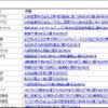 デイトレ結果(2021/03/11) 自作ツール完成
