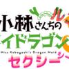 小林さんちのメイドラゴンS 6話 ルコアさんのサービスショット!?|ネタバレ