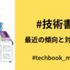 #技術書典 6にサークル参加したい人向け!最近の傾向と対策まとめ #techbook_meetup
