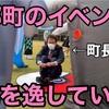 《町長がどうかしてるぜっ!》愛知県の東郷町のイベントが常軌を逸していた件