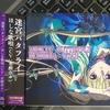 【水樹奈々キャラソン・レビュー】迷宮バタフライ / Blue Moon (ほしな歌唄『迷宮バタフライ』収録)