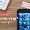 【徹底解説】iPhoneを便利にする裏技大特集!iOSをバッチリと使いこなす方法まとめ