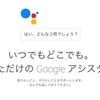 「Google アシスタント日本語版」提供開始。日本語で、Googleアシスタントを使えるように
