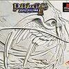 初代プレイステーションのRPG『ポポロクロイス物語Ⅱ』を再プレイでクリア