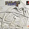 PS1『ポポロクロイス物語Ⅱ』レビュー。とっても豪華なポポロシリーズ完結編