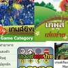 アジア競技大会(เอเชียนเกมส์): ゲーム or ゲームズ?