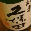『久保田 紅寿』クリアで洗練された味わい。言わずと知れた新潟の銘酒。