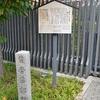 薩摩藩邸(二本松屋敷)の石碑。