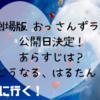 【まとめ】劇場版おっさんずラブ~LOVE or DEAD~!どうなるはるたん!?