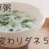 七草粥レシピ 変わりダネ厳選5選!