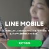 LINEが提供する格安SIM「LINEモバイル」が9月5日に発表される!?