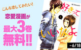 こんな恋してみたい!恋愛漫画が最大3巻無料!