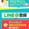 【当選者のあなたへ】1万円のお振込ができていません。