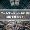 ゲームマーケット2018秋、初日終了!