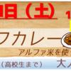みんなの食堂 淵野辺「おかげさん」 8月21日(土)開催!