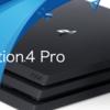『PS4PRO』の従来モデルとの違いは?みんなの感想は?