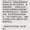 中国大陸人と香港・中共についての会話