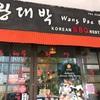 【シンガポール】おすすめ韓国焼肉Wang Dae Bak!【巨大チヂミもうまい】