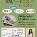 【イベントのお知らせ】6月17日(日)インストラクターによる「鍵盤ハーモニカ」店頭ライブ開催!