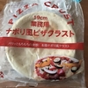 業務スーパーの【冷凍ピザ生地】は子どもと作る休日ランチに便利♡