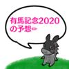 race30.競馬🐎有馬記念2020の予想