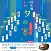 2017年6月必ず行くべき東京近郊の日本酒イベント