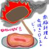 南極料理人の丸焼きローストビーフ(20180506_01)