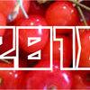 【2018年】「桜桃(おうとう)収穫量」ランキング