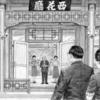 新人間革命 大山(28)|2017年2月3日