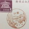 北海道 釧路郵便局 古い風景印