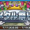 【モンパレ】新アイテムなつきのみ登場!メタル祭り開催!