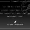 〈その1379〉CLASS EXPLORER