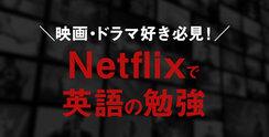 Netflixを英語勉強に活用する方法!映画・ドラマ好き必見