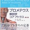 解剖学について