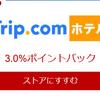 楽天リーベツでTrip.comが3%にUP! 獲得予定ポイントの反映スピードにバラつきがある件