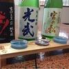 納品完了です♪【日本酒飲み比べの台】