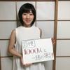 7月28日【吉村南美・1000人TVのおやすみなさい】第48回 番組告知