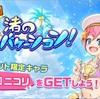 【カムトラ】イベント「渚のサマーバケーション!」が近日公開!イベント限定キャラも入手可能