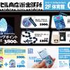 【秋葉原・11月24日開催】ドット絵の祭典「Pixel Art Park 6」出展します![ピクセル商店街出張所]