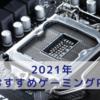 【2021年7月】おすすめゲーミングPC【コスパ重視】