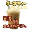 「新界 Sofu」チーズティーは香港で並ばずにどこでも飲めるよ〜!