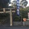 【北九州市小倉北区】篠崎八幡宮