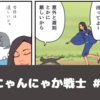 【1ページ漫画】にゃんにゃか戦士 #6