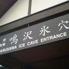 「鳴沢氷穴」に行ってきました!