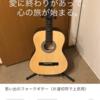【おせんチ コラム】思い出のフォークギター(片道切符で上京用)