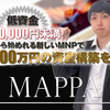 森田大智のMAPPA(マッパ)は詐欺?初期費用1万円?MNPの口コミやレビューを検証!
