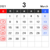 3月の営業カレンダーです。